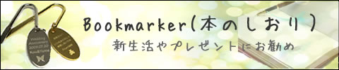ブックマーカー