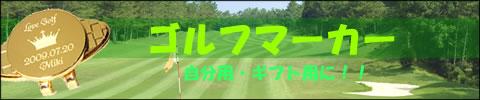 ゴルフバナー